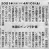 日本と米の政権の質の違いは何処から?