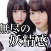 【欅坂46】上村莉菜「てちがいなかったら、欅坂はここまで来てない」
