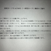 東武カード解約とPASMO返金