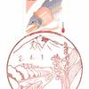 【風景印】恵庭漁町郵便局(2020.4.1押印)