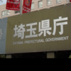 埼玉県知事認証NPO法人です。