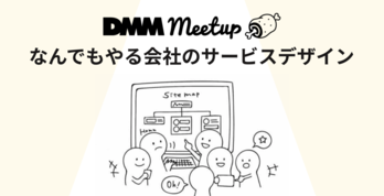 「DMM meetup #32 〜なんでもやる会社のサービスデザイン 〜」を開催しました!