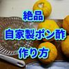 残った柚子の有効活用!自家製ポン酢の作り方!鍋に最適!!!