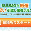 SUUMOは引越しの見積もりもやってます!一番安い業者を見付けるのもお任せ!安定の不動産業者にお願いしたい