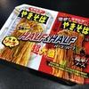 麺類大好き147 ペヤング激辛やきそばHALF&HALF、驚異の235gと格闘!