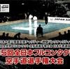 【初日結果】JFKO「第5回全日本フルコンタクト空手道選手権大会」|初日動画まとめ・大会2日目のライブ配信(中継)