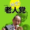 【映画】『結党!老人党』から読み解く、日本経済の復活にユーチューバーが必要な理由