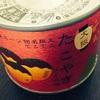 【大阪】たこ焼きの缶詰を食べました