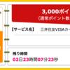 【ハピタス】三井住友VISAカード<エブリプラス>が期間限定3,000pt(3,000円)! 初年度年会費無料!更に利用金額の20%・最大12,000円プレゼントキャンペーンも!