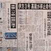 伊方3号  高裁が停止命令 広島地裁判断を覆す