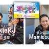 第55回『エトラジっ!!』甲子園開幕っ!!新しい計画立てる日っ!!EtcRadio8/6版