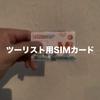シンガポールのツーリスト用SIMカードを現地のセブンイレブンで購入してみたので、注意点などをまとめました