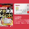【超得24日23:59まで】年会費無料部門で1位級クレカ・楽天カード発行で18,000円相当ゲットできるみたい!