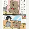 悲熊「スシドー」