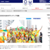 東京2020ボランティア募集スケジュールがついに発表!