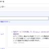 Yahoo!JAPANにログインできない!!