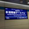 ちょっくら海外出張へ!  羽田〜〜上海