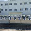 三重県鈴鹿市県立白子高校で部活動でクラスター発生!学校部活でクラスター
