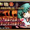 コトダマン コトダメン トキメキ降臨クエスト(魔級)の攻略方法をまとめました。