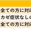 引き続き (火) (金) の15:00~16:00をカゼ症状なしの方の時間帯とします& 感染拡大対策にご協力お願い致します