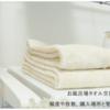 お風呂場タオル交換!頻度や枚数、購入場所と管理方法は?