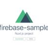 Nuxt.js+Firebase HostingのサイトをPWA化してLighthouseで(ほぼ)100点満点を目指す
