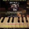 【出演情報】伊藤英×南川朱生(pianonymous)@阿佐ヶ谷【再共演】