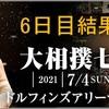 【大相撲七月場所】6日目の結果です。横綱・大関は白星。