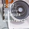 BALUMUDA サーキュレーター | GreenFan C2