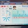 244.オリジナル選手 増澤航大選手 (パワプロ2018)