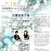 ヨコハマベイフィル定期演奏会@アプリコ大ホール