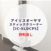 アイリスオーヤマ『スティッククリーナーic-sldcp5』は静電モップが優秀【評判良し】