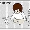 【4コマ】1歳4ヶ月お掃除大好き【育児漫画】