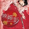 """女刺客とその""""影""""の、切ない物語。中国ドラマ『晩媚と影~紅きロマンス~』"""