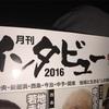月刊インタビュー2016.8月号。