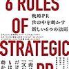 読書リレー(28) 本田哲也「戦略PR 世の中を動かす新しい6つの法則」