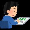 【大人の習い事】英語とプログラミングを習え!!将来の為に