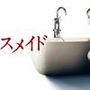 韓国映画「ハウスメイド(2010)」雑感|「パラサイト」にも影響を与えた古典映画のリメイク版