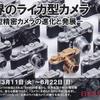 「世界のライカ型カメラ」展
