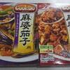 麻婆茄子&麻婆豆腐  両方作って食す