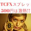 DMMBitcoinスプレッドキャンペーンが熱い!!BTCFX500円は勝率でいえば、、、
