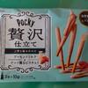 グリコ Pocky(ポッキー)贅沢仕立て アーモンドミルク&ナッツ薫るビスキュイ