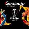 ヨーロッパリーグ決勝 ‐ ビジャレアル VS マンチェスター・ユナイテッドの試合プレビュー
