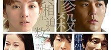 愚行録(2017年、日本)