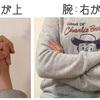 手と腕の組み方から見る性格診断