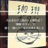 犬山市だけど猫がいる喫茶店? 「珈琲 ボタン」で猫と一緒にケーキやお茶を楽しむ