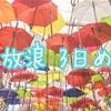 九州放浪記 3日目