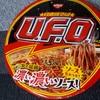 UFO焼きそば「けっきょく、普通のソースが一番うまい!」件。^^