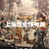 上海市歴史博物館へ行ってきました