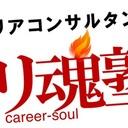 国家資格キャリアコンサルタント面接ロールプレイ試験オールA合格マニュアル